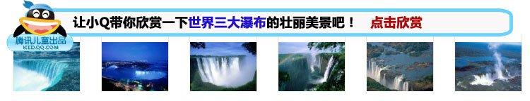 美丽瀑布是如何形成的?
