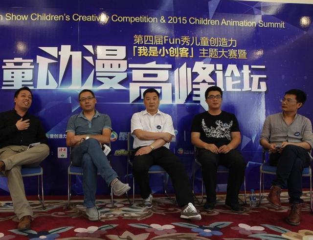 儿童动漫高峰论坛 工业4.0与儿童创造力的连接