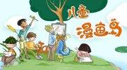 儿童漫画岛上线啦!