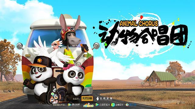 大型音乐动画片《动物合唱团》9月28日欢乐上线