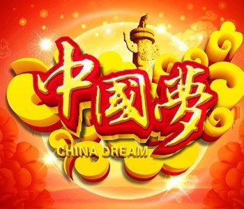 中国梦--和平