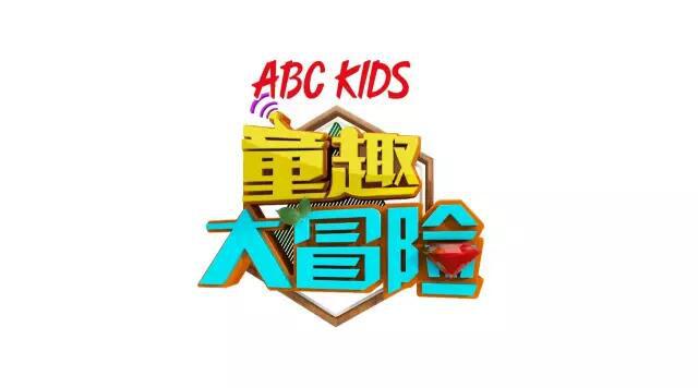 鼓掌!ABC KIDS连续8年荣登中国500最具价值品牌榜