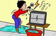 儿童安全用电常识