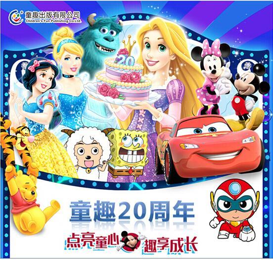 """迪士尼最新卡通人物""""小公主苏菲亚""""等都将亮相童趣出版的展位及活动中"""
