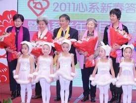 2011年全国心系系列活动新春答谢会