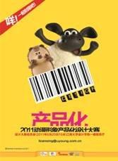 优扬传媒携手江南大学 启动动漫衍生品设计大赛