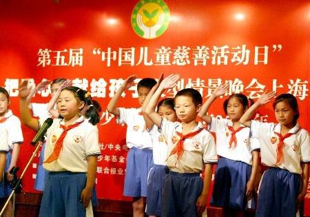孩子们的节日——中国儿童慈善活动日