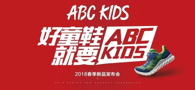 【好童鞋就要ABC】ABC KIDS 2018春季新品发布会