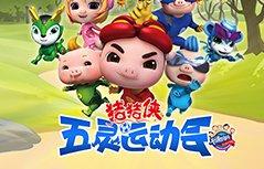 有奖看《猪猪侠之五灵运动会》赢福利!