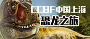 CCBF恐龙之旅