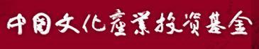 2014儿童动漫招亲会融资方阵:中国文化产业投资基金
