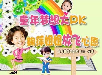 儿童梦想大PK-鞠萍姐姐放飞梦想