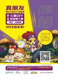 2014第三届儿童DIY微漫画大赛杂志宣传