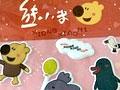 熊小米贴纸