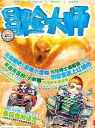 2014第三届儿童DIY微漫画大赛杂志宣传·冒险大师第6期