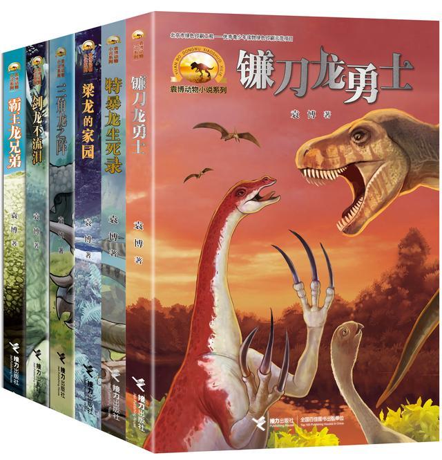 """一部恐龙的史诗 一次生命的震颤自然史动物小说""""袁博动物小说系列""""《镰刀龙勇士》暑期上市"""