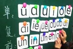 """老师教拼音""""阿掰猜嘚""""引争议 教授:是正确读法"""