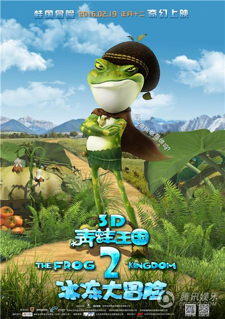 """精彩:《青蛙王国2》""""三贱客""""海报惹人爱 闪耀新春"""