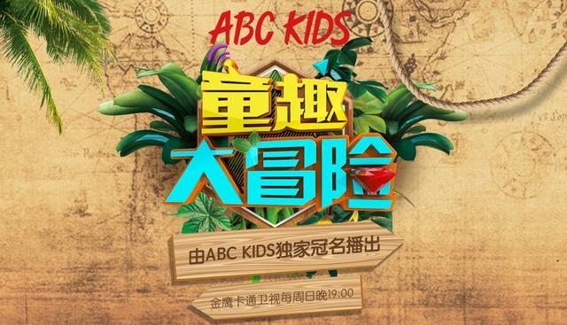 ABC KIDS连续七年荣获童鞋市场综合占有率第一