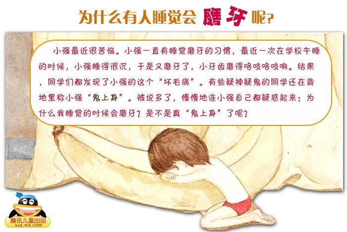 为什么有人睡觉会磨牙呢?