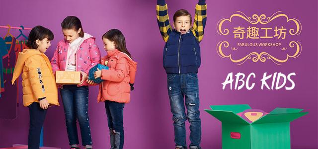 ABC KIDS 2017冬装!让孩子在寒冬暖到不可思议