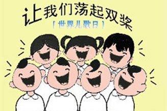 孩子们的节日——世界儿歌日