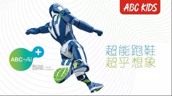 ABC KIDS Ai+超能跑鞋,蓄势待发!