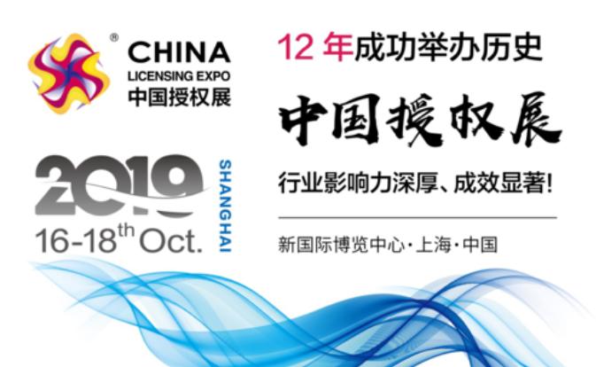 《豆乐亮相CLE中国授权展,IP授权、母婴、玩具三大领域齐发力》