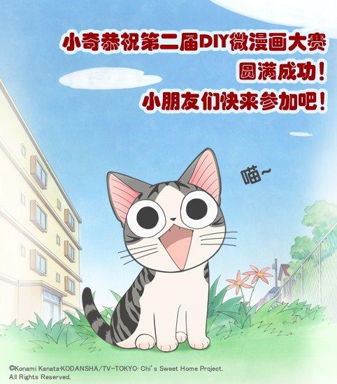 甜甜私房猫送祝福; 获得甜甜私房猫qq头像 图片100,000 张,页面执行