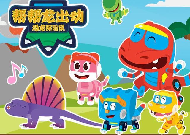获奖公布看帮帮龙《恐龙之歌》赢周边玩具