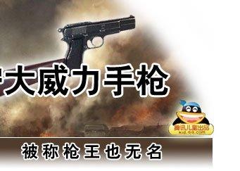 勃朗宁大威力手枪