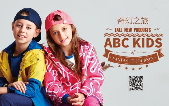 """秋季出游玩耍 ABC KIDS带你体验""""奇幻之旅"""""""