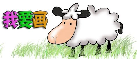 跟我学画画-画只小绵羊
