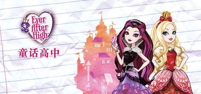 童话高中!王子公主的反套路故事!
