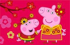 有奖小猪佩奇猪年来送礼物啦!
