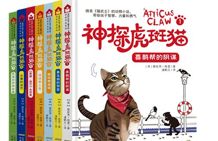 """《神探虎斑猫》:好故事才是培养孩子阅读习惯的""""利器 """""""