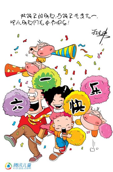 友,与孩子共度六一,祝小朋友们儿童节快乐!-著名漫画家孙元伟祝