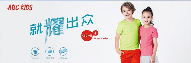ABC KIDS Ai+ SHINE SERIES:就耀出众
