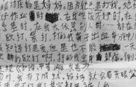 小学生写信求警察将妈妈带走
