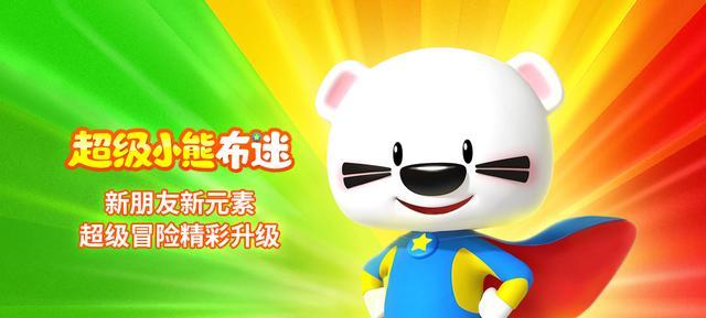 超级小熊布迷 第二季上线,超级冒险启发成长