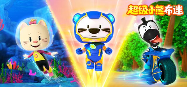 超级小熊布迷2,巴戈大魔王偷走了星星能量!