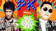 韩庚PK鸟叔 为最爱的Ta投票!