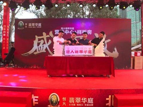 万人共鉴恒大翡翠华庭营销中心8月12日盛大开放