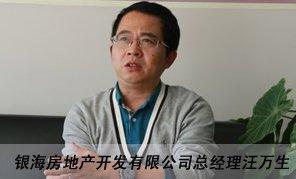 《地产人物》银海房地产开发有限公司总经理汪万生