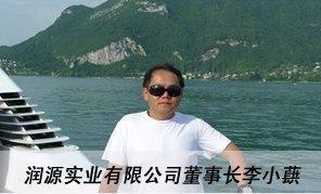 《地产人物》天润源实业有限公司董事长李小蕻