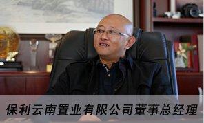 《地产人物》保利云南置业有限公司董事总经理廖志勇
