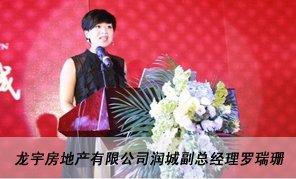 《地产人物》龙宇房地产有限公司润城副总经理罗瑞珊