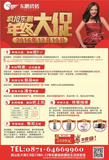 东鹏瓷砖12月10日开启年关大年夜促 让利最高可达90%