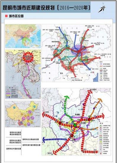 昆明发布近期建设规划 重点建设7大片区改善15个片区