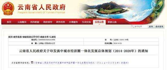 泛昆明之下的滇中经济圈 圈出云南旅游新的时代